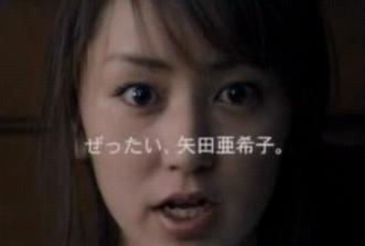 矢田亜希子CM4